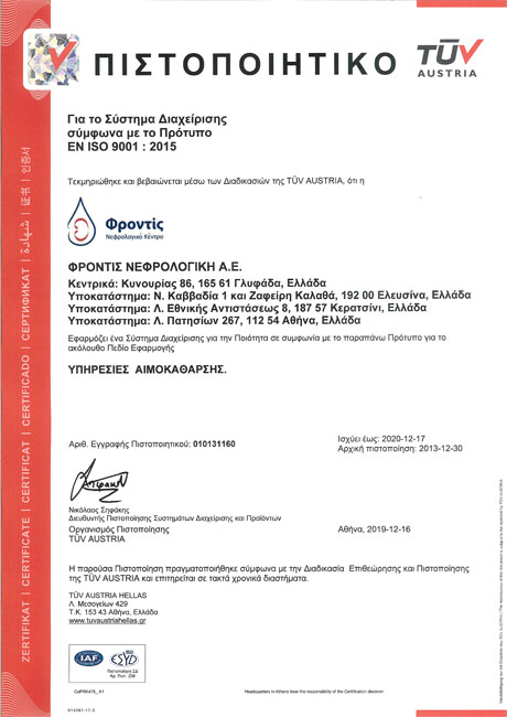 Frontis ISO9001